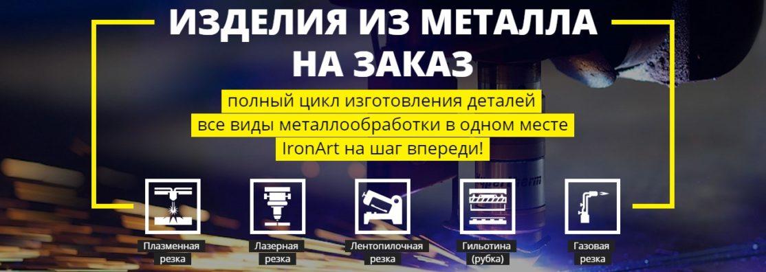 Screenshot 3 e1494323999868 - Изделия из металла Киев