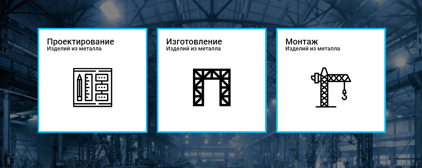 izdeliya metallicheskie - Металлические фермы на заказ
