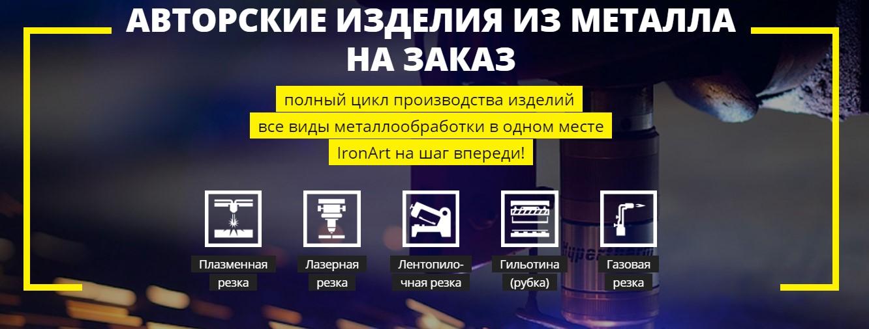 prizyiv k metallu1 - Изделия из металла на заказ Теремки